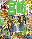まっぷる 宮崎 高千穂 日南・霧島 '17 (まっぷるマガジン)