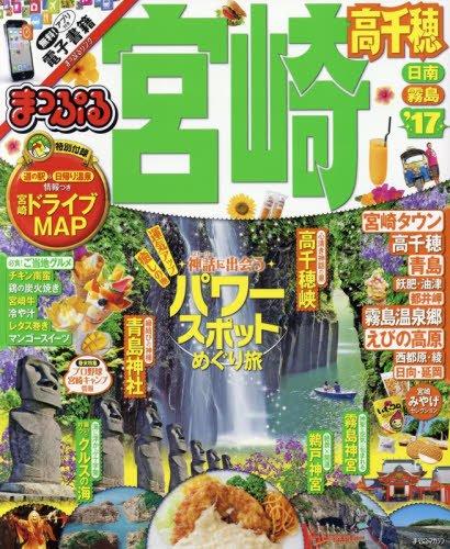 まっぷる 宮崎 高千穂 日南・霧島 '17 (まっぷるマガジン)の詳細を見る