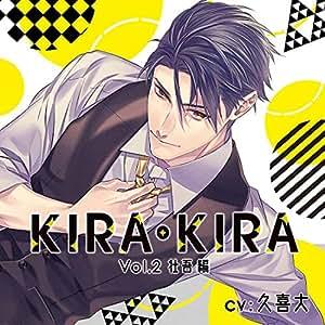 KIRA・KIRA_Vol.2 壮吾編 / 久喜大