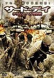 サード・デイ-ホラムシャハル攻防戦- [DVD]