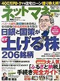 ネットマネー 2014年 06月号 [雑誌]