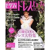 ゼクシィ ドレス&ビューティBOOK ―花嫁姿はこれ1冊でOK (リクルートムック)
