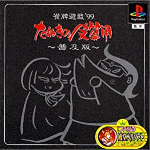 雀牌遊戯 '99 たぬきの皮算用 普及版