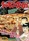 クッキングパパ ピザ (プラチナコミックス)