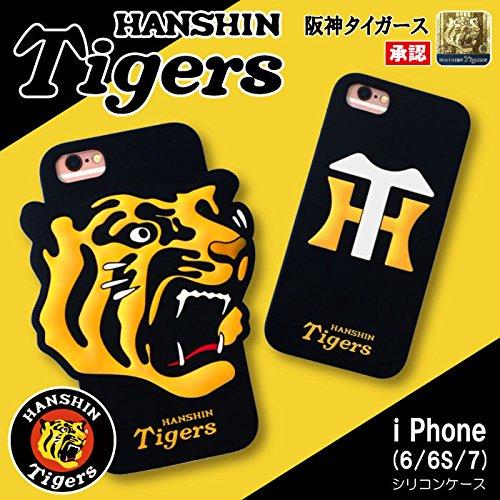 阪神 タイガース ロゴマーク 正規 応援グッズ ライセンス シリコンケース iPhone6ケース iPhone7ケース 共用 アイフォーン IPHONE6 IPHONE7 ソフトケース 球団 プロ野球 はんしん