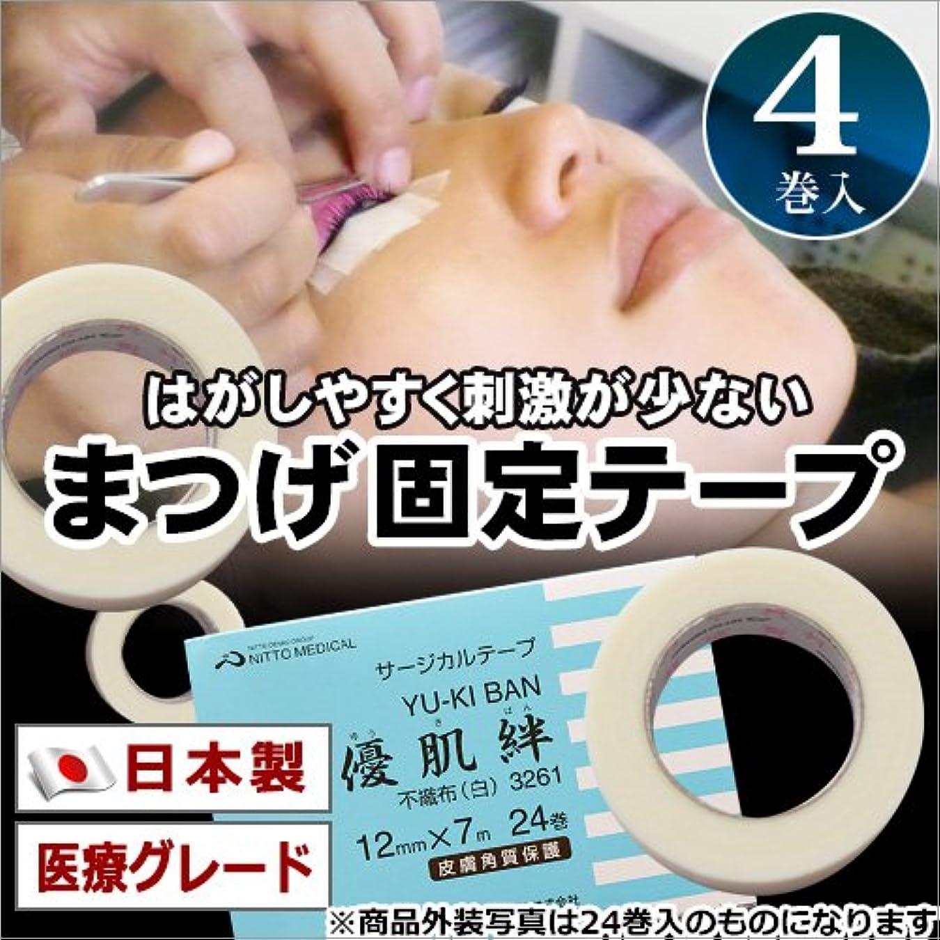 宿命ズボン蒸留日本製 医療グレード アイラッシュテープ(まつげ固定テープ)4巻