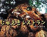 じゅえきレストラン (ふしぎいっぱい写真絵本)