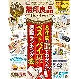 無印良品 the Best (晋遊舎ムック)