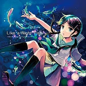 Like a Night Fish - 川底幻燈イメージアルバム