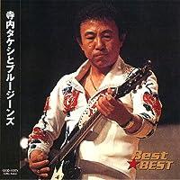 寺内タケシとブルージーンズ 12CD-1037A