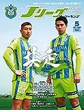 Jリーグサッカーキング 2017年5月号