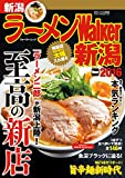ラーメンWalker新潟2016 (ウォーカームック)