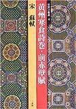 故宮法書選〈4〉黄州寒食詩巻・前赤壁賦―宋・蘇軾 (故宮法書選 (4))