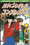勝手にシンデレラコンプレックス (少年キャプテン コミックス)