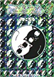 ねこぢるうどん 3 (BiNGO COMICS)