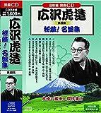 広沢虎造 第四集 秘蔵!  名盤集 CD8枚組 BCD-022