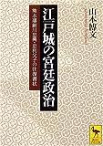 江戸城の宮廷政治 (講談社学術文庫)