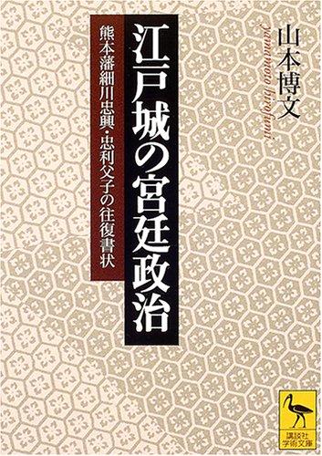 江戸城の宮廷政治 (講談社学術文庫)の詳細を見る