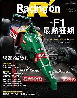 [三栄書房]のRacing on No.484