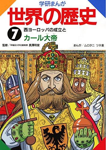 学研まんが世界の歴史 7 西ヨーロッパの成立とカール大帝 【Kindle版】