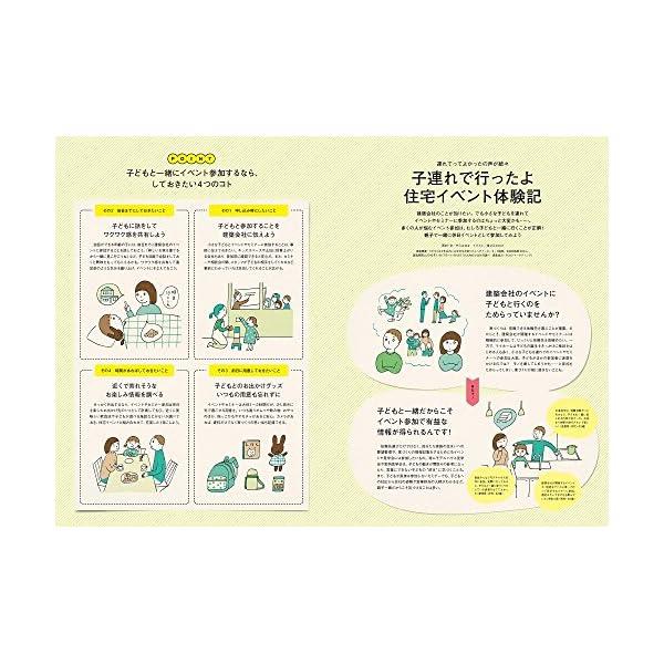 SUUMO注文住宅 京都・滋賀で建てる 201...の紹介画像5