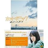 ホットギミック ガールミーツボーイ (DVDスペシャルエディション) (特典なし)