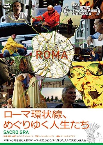 ローマ環状線、めぐりゆく人生たち [DVD]の詳細を見る