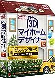 3Dマイホームデザイナー12 グラフィ�