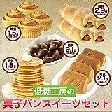 低糖工房の菓子パンスイーツセット【糖質制限中・ダイエット中の方にオススメのお得なパックです!】