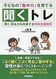 子どもの「集中力」を育てる聞くトレ―聞く・見る力を改善する特別支援教育 (ヒューマンケアブックス)