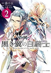 マクロスΔ 黒き翼の白騎士: 2 (ZERO-SUMコミックス)