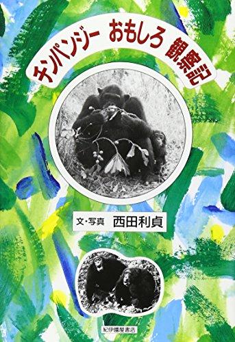 チンパンジーおもしろ観察記 / 西田 利貞