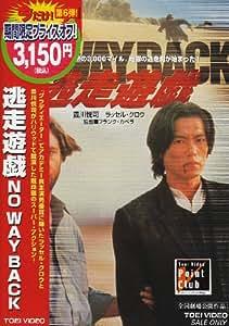 逃走遊戯 NO WAY BACK [DVD]
