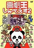 喜劇王しんべえす 2 [DVD]