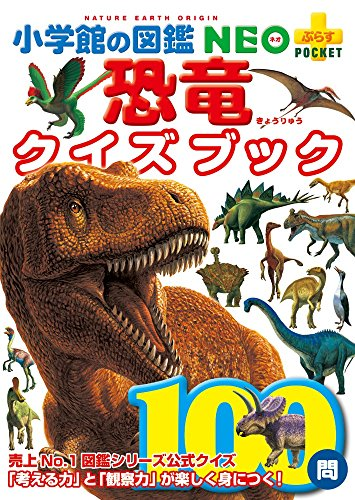 小学館『小学館の図鑑NEO+POCKET 恐竜クイズブック』
