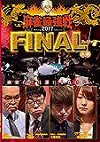 麻雀最強戦2017 ファイナル A卓[DVD]