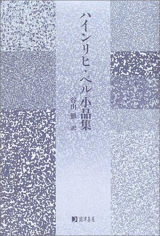 ハインリヒ・ベル小品集