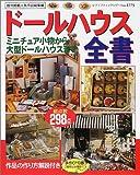 ドールハウス全書―ミニチュア小物から大型ドールハウスまで (レディブティックシリーズ (1775))