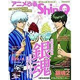 アニメぴあ Shin-Q vol.4 (ぴあMOOK)