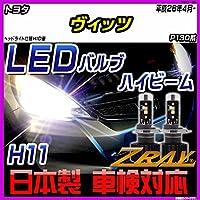 トヨタ ヴィッツ P130系 平成26年4月- 【LEDホワイトバルブ】 日本製 3年保証 車検対応 led LEDライト