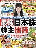 ダイヤモンド社 その他 ダイヤモンドZAI(ザイ) 2016年 03 月号 [雑誌] (最強の日本株&株主優待)の画像