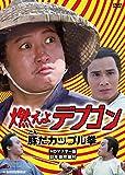 燃えよデブゴン 豚だカップル拳 HDマスター版[DVD]
