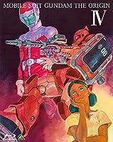 【Amazon.co.jp限定】 機動戦士ガンダム THE ORIGIN IV (2巻連動購入特典:「1~4巻収納BOX」引換シリアルコード&メーカー...