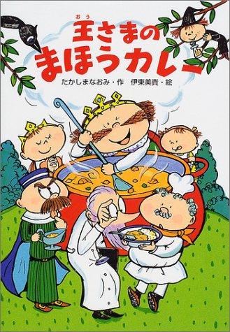 王さまのまほうカレー (だいすきBOOKS)の詳細を見る
