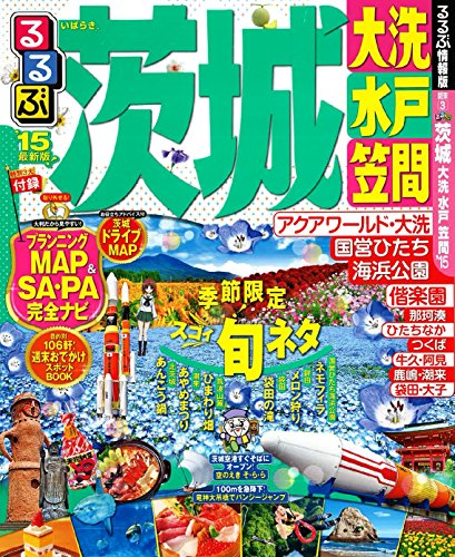るるぶ茨城 大洗 水戸 笠間'15 (国内シリーズ)