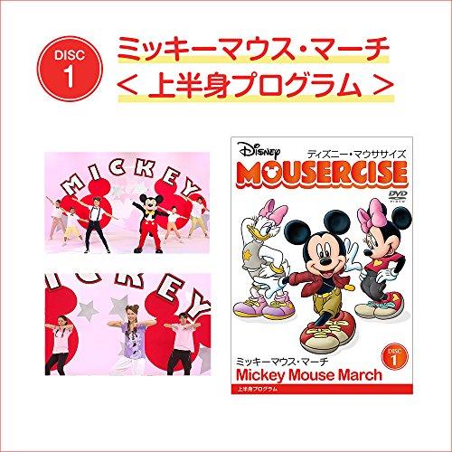 ディズニー・マウササイズ【正規品】