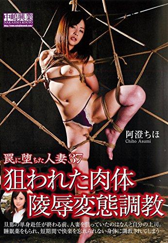 罠に堕ちた人妻37 阿澄ちほ 中嶋興業 [DVD]