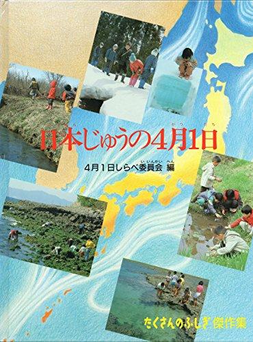 日本じゅうの4月1日 (たくさんのふしぎ傑作集)