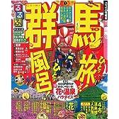 るるぶ群馬'10 (るるぶ情報版 関東 1)