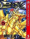 B'TX ビート・エックス 5 (ジャンプコミックスDIGITAL)